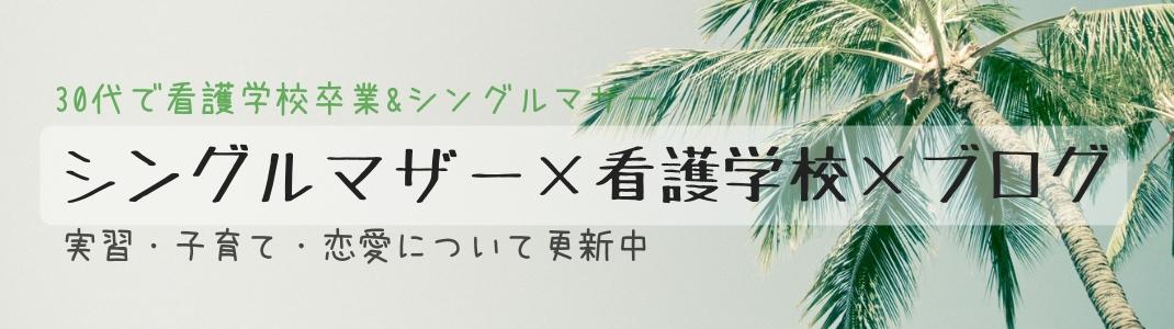 シングルマザー×看護学校×ブログ