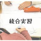 統合実習は学び多き実習。優先順位判断とSBARを報告しよう